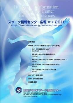 2010表紙