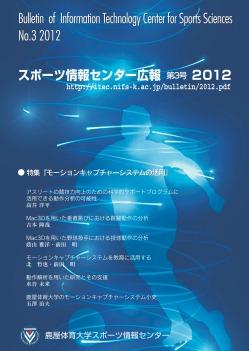 2012表紙