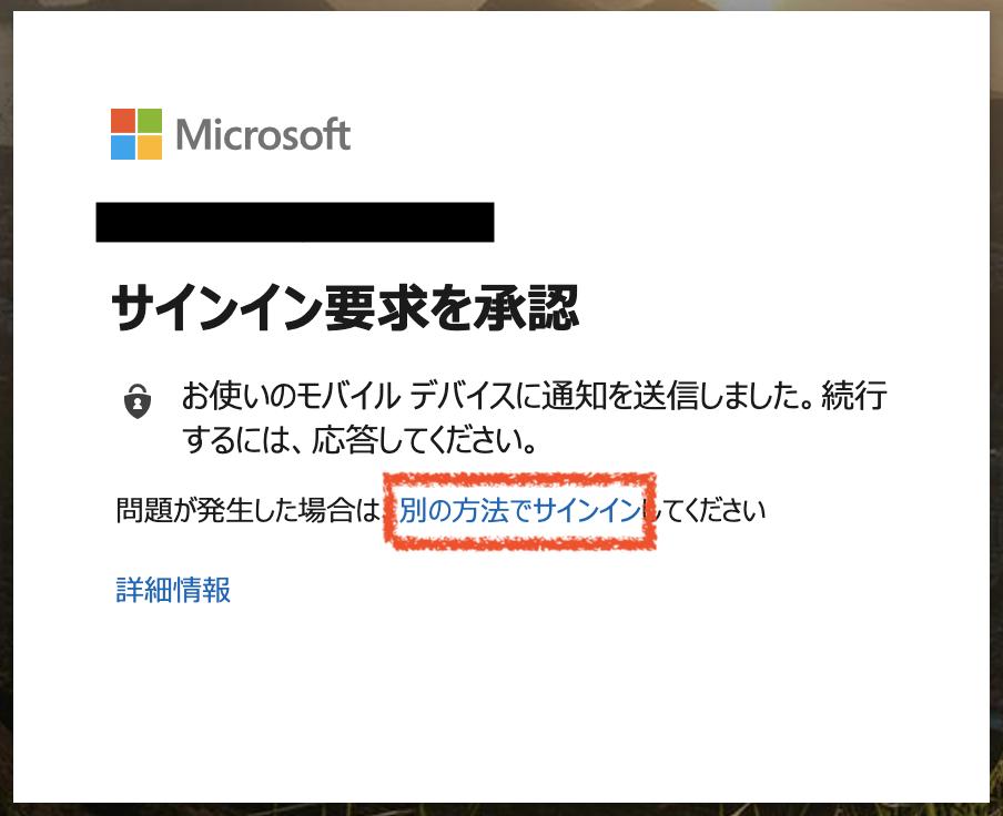 サイン イン できない マイクロソフト