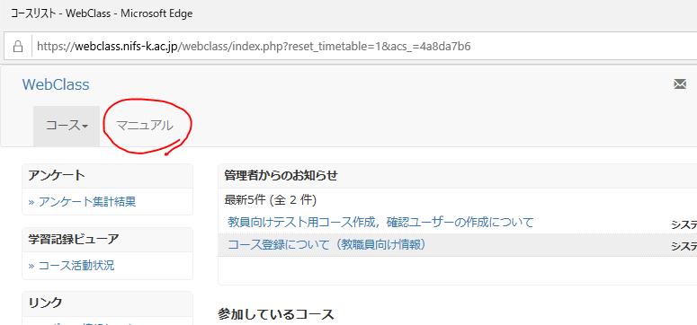 宮崎 大学 webclass